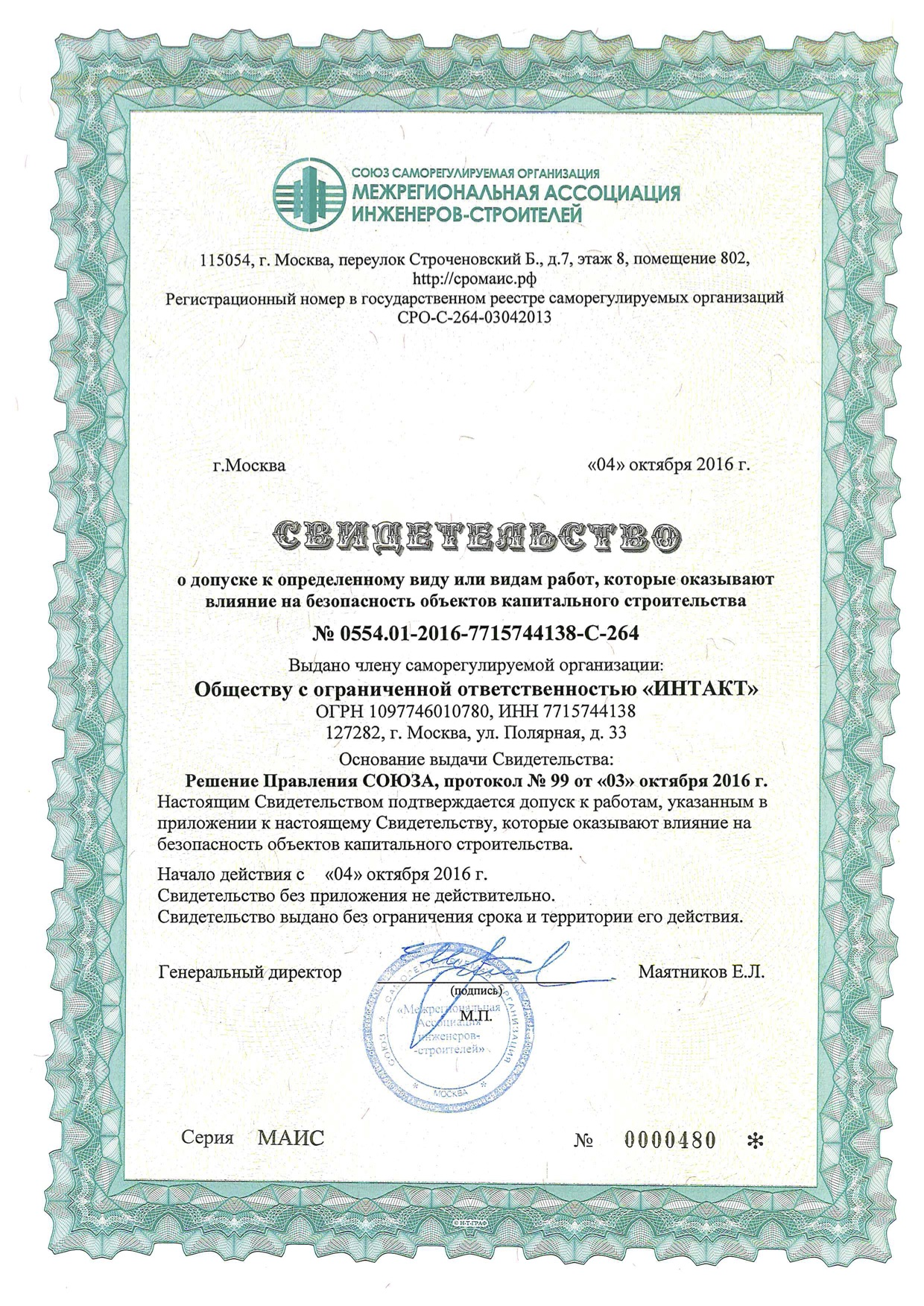 Self-Regulatory Organization (SRO) Certificate for performance of works