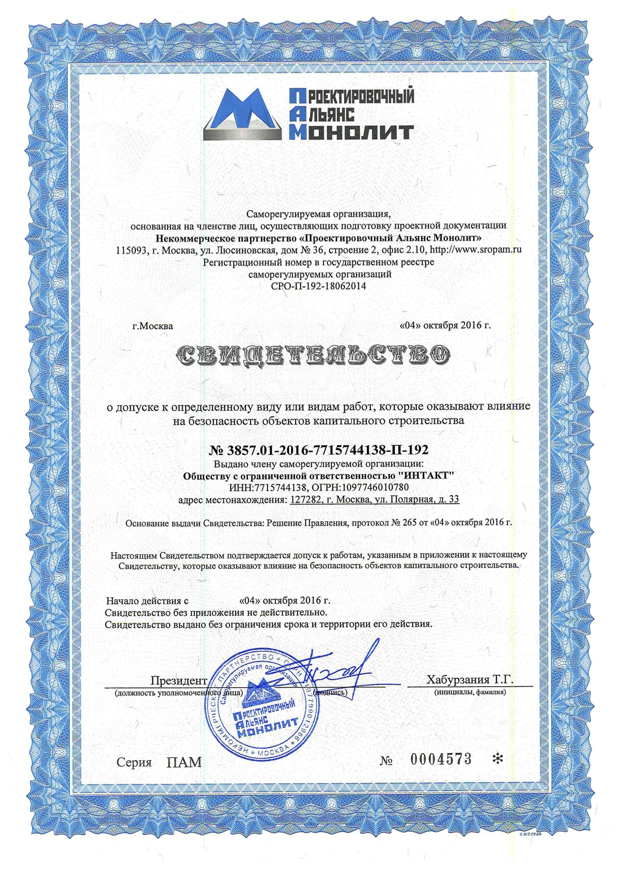 Self-Regulatory Organization (SRO) Certificate for project documentation