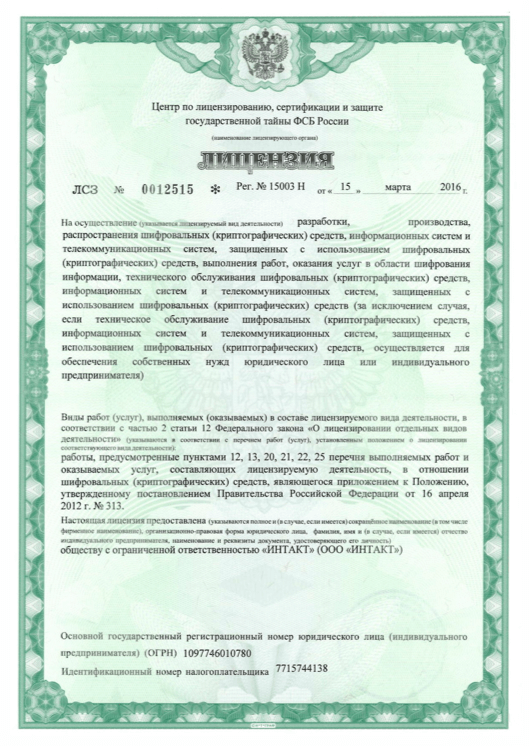 License of Federal Security Service